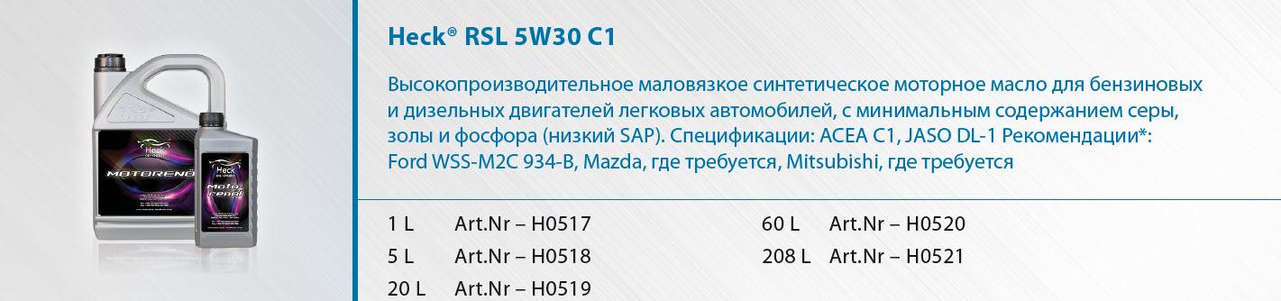 Heck-R-RSL-5W-30-C1
